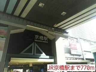 JR京橋駅まで770m