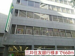 三井住友銀行様まで660m