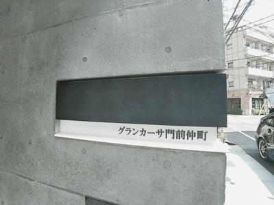 【その他】新築 グランカーサ門前仲町