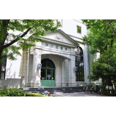 図書館「区立深川図書館まで685m」区立深川図書館