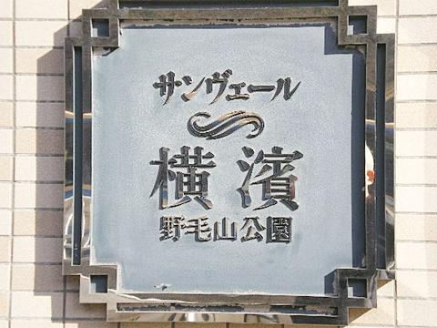 【その他】サンヴェール横濱野毛山公園
