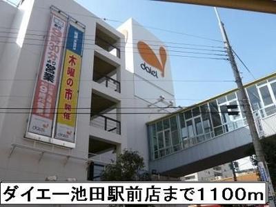 ダイエー池田駅前店まで1100m