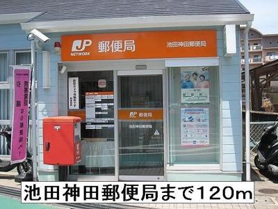 池田神田郵便局まで120m