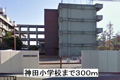 神田小学校まで300m