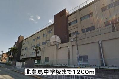 北豊島中学校まで1200m