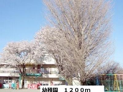 幼稚園まで1200m