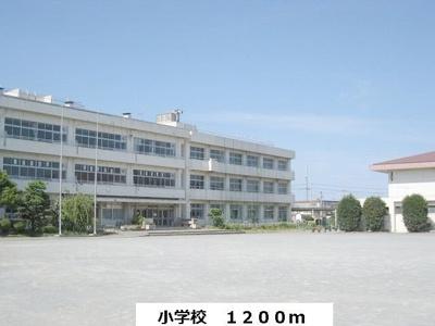 小学校まで1200m