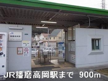 JR播磨高岡駅まで900m