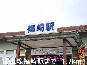 JR播但線福崎駅まで1700m