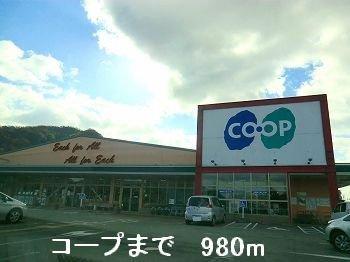 コープまで980m