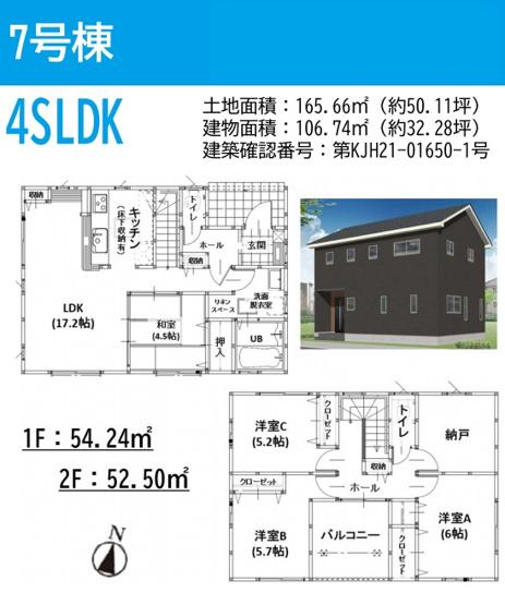 7号棟:4SLDK・32坪