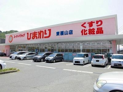 ひまわり東福山店まで1500m