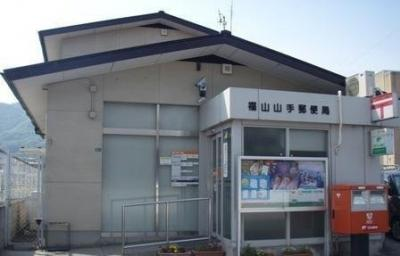 福山山手郵便局まで150m