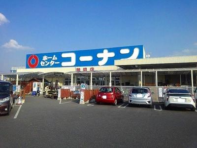 コーナン神辺店まで1100m