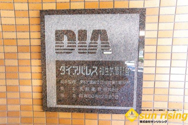 【その他】ダイアパレス福生武蔵野台