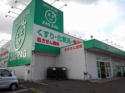 ザグザグ松永店まで1600m