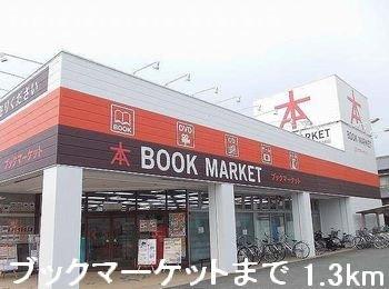 ブックマーケットまで1300m