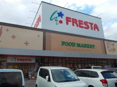 フレスタ多治米店まで600m