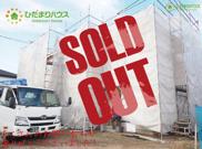 水戸市平須町1期 新築戸建 2号棟の画像