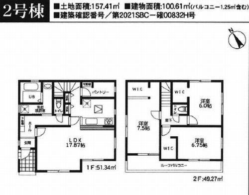 2号棟 相模原市中央区横山20-2期 新築一戸建て 2号棟 全2棟