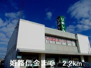 姫路信金まで2200m