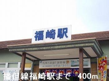 JR播但線福崎駅まで400m