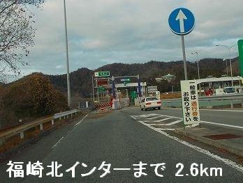 播但道福崎北インターまで2600m