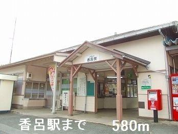 香呂駅まで580m