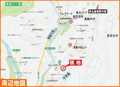 地下鉄真駒内駅徒歩18分♪周辺は緑豊かな住宅街です♪