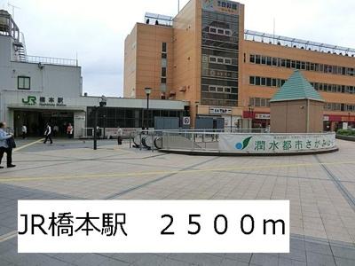 JR橋本駅まで2500m