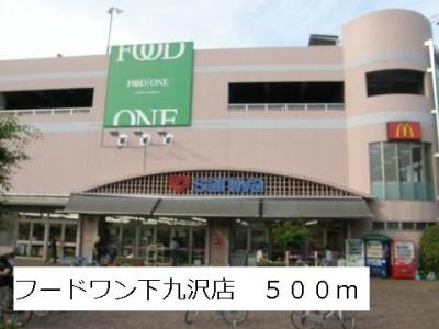 フードワン下九沢店まで500m