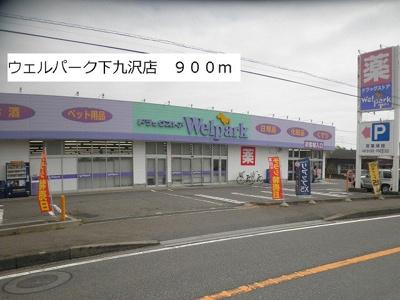 ウェルパーク下九沢店まで900m
