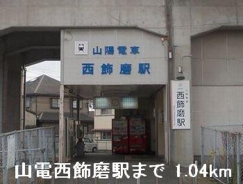 山電西飾磨駅まで1040m