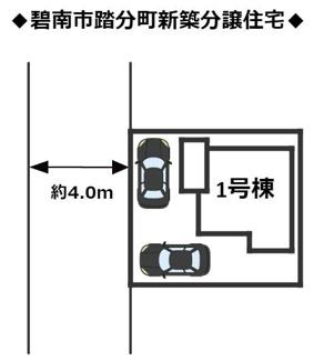 碧南市踏分町新築分譲住宅1号棟全体区画図です。