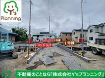 沼津市下香貫第24 新築戸建 全4棟 (1号棟)の画像