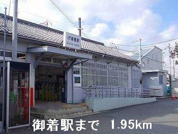 JR御着駅まで1950m