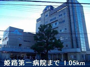 姫路第一病院まで1050m
