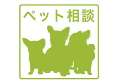 大型犬・小型犬・猫・ペット可!!