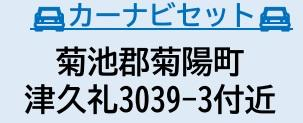 【その他】【FIT】菊陽町津久礼3期-9号棟