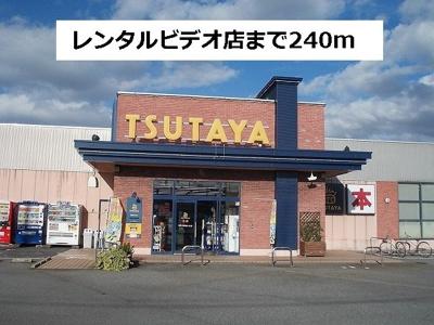 TSUTAYAまで240m