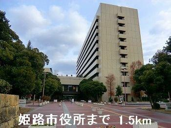 姫路市役所まで1500m