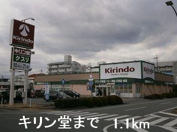 キリン堂まで1100m