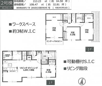 【和室】小美玉市羽鳥2期 新築戸建 2号棟
