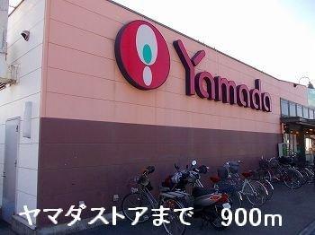 ヤマダストアまで900m