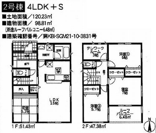 2号棟 平塚市纒第16 新築一戸建て 全2棟