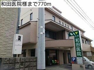 和田医院様まで770m