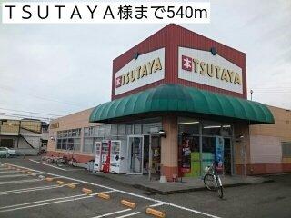 TSUTAYA様まで540m