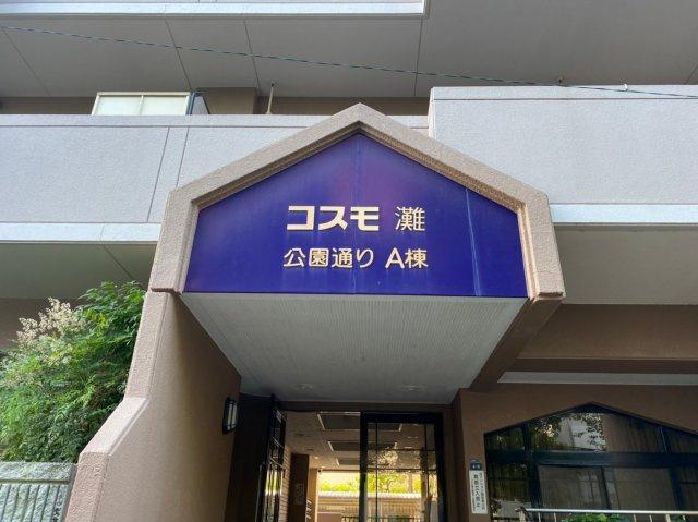 コスモ灘・公園通りA棟(灘区大石東町)