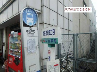 バス停まで260m