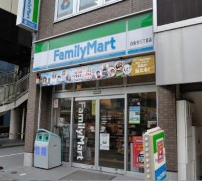 ファミリーマート白金台三丁目店(コンビニ)まで261m